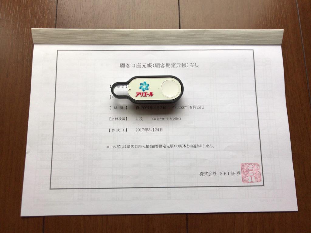 顧客勘定元帳