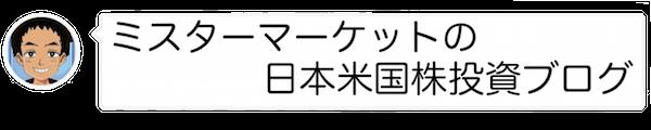 ミスターマーケットの日本株米国株投資ブログ