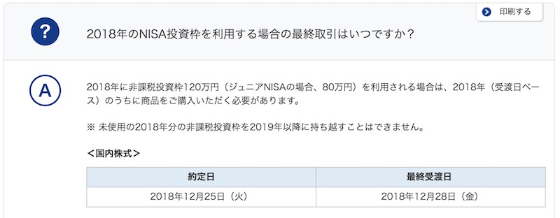 株式取引カレンダー 国内株