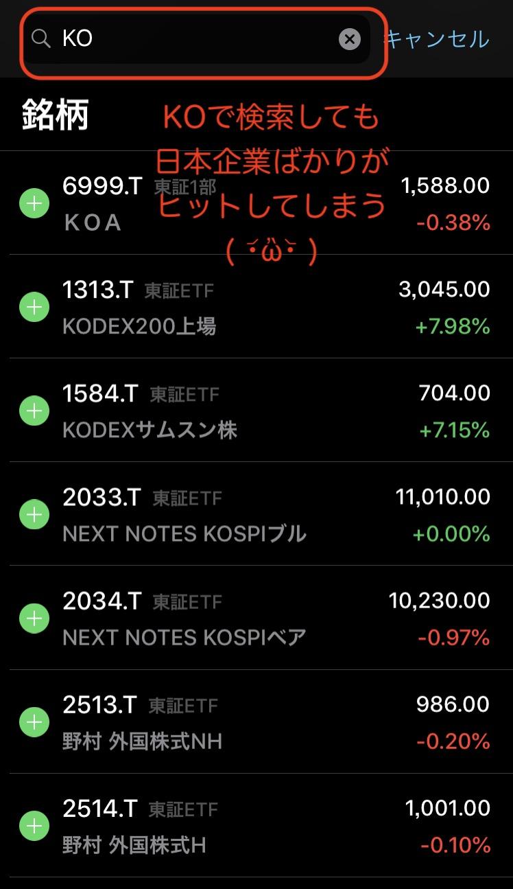 株価アプリで検索できない
