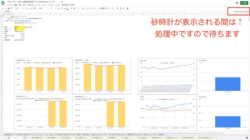 投資ログサンプル画面