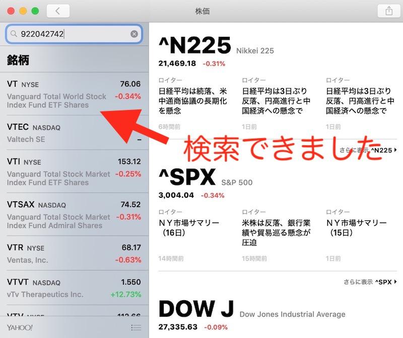 VTを株価アプリに登録する方法