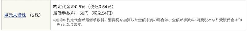 日本株単元未満株手数料