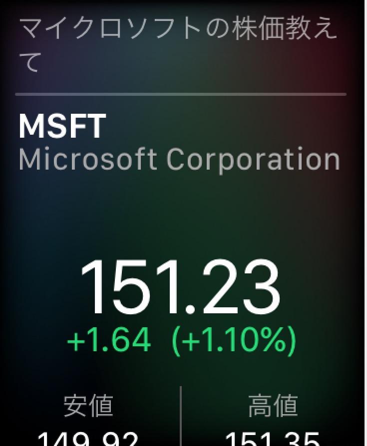 アップルウォッチでSiriに株価を教えてもらう