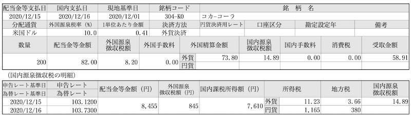 KO2020-12-17 20.27.19